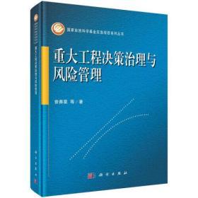 9787030681522-dy-重大工程决策治理与风险管理