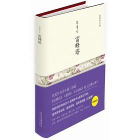 张爱玲外集:雷峰塔张爱玲北京十月文艺出版社9787530210932