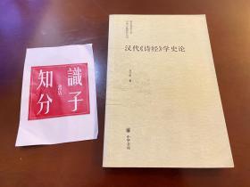 汉代《诗经》学史论:南京师范大学古典文献研究丛刊