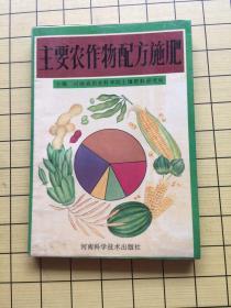 主要农作物配方施肥