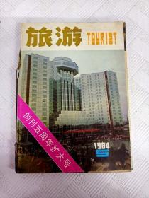 Q036739 旅游1984/5含水仙花皇后游颐和园/北京最大的儿童游乐园/沐浴花的芬芳,创造美的形象等【缺封底】