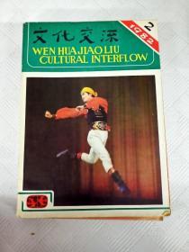 Q036645 文化交流1982/2含跨越时代和民族的界限/唐僧游学印度的真实故事/女文艺工作者谈文化交流等