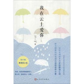 我在云上愛你張小嫻人民文學出版社9787020101993