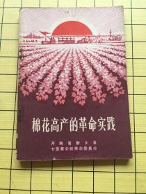 棉花高产的革命实践