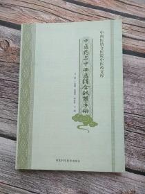 中医药与中西医结合政策手册