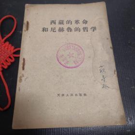 西藏的革命和尼赫鲁的哲学