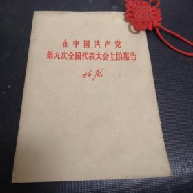 在中国共产党第九次全国代表大会上的报告(林彪 )【1969年一版一印】