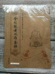 儒释道经典临摹字帖:金刚般若菠萝蜜经