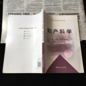 农村医学临床医学实用手册:妇产科学