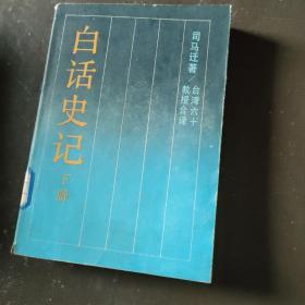 白话史记(下)