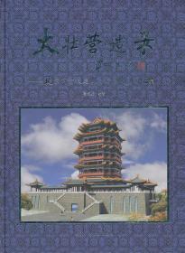 大壮营造录--北京市古代建筑设计研究所作品集 马炳坚