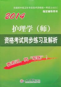 【绝版书籍】2014护理学师资格考试同步练习及解析 贾凤琴,张立静