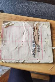 红色藏品,一九三四年苏维埃政府帐本