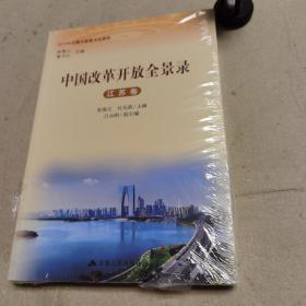 中国改革开放全景录(江苏卷)