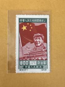 """纪4《中华人民共和国开国纪念》再版散邮票4-1""""800元"""""""