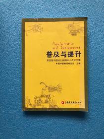 普及与提升 : 第四届中国幼儿园园长大会论文集