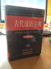 古代汉语字典:双色缩印版