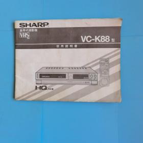 夏普 SHARP盒带式录影机 VC-K88型 使用说明书(中英文)