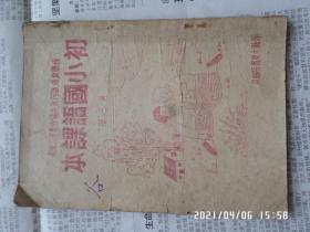 晋察冀边区行政委员会教育处审定【初小国语课本】