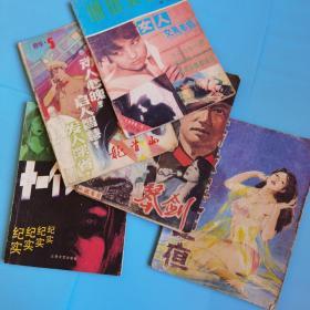 龙首山(1985-5) . 通俗文艺家 (双月刊) 1989.5 .琴剑1987年8月(小说专号). 十一个女死囚犯 . 蔷薇宾馆一夜 等5本合售