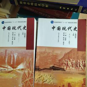 中国现代史(第四版)上册,下册(1919—1949)2本合售