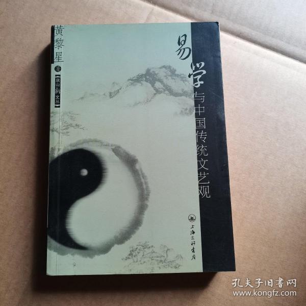 易学与中国传统文艺观