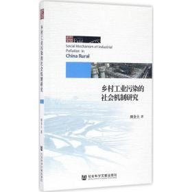 乡村工业污染的社会机制研究