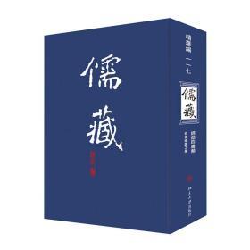 儒藏(精华编一一七)