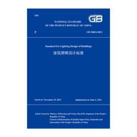 建筑照明设计标准 GB 50034-2013 (英文版):中华人民共和国国家标