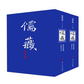 儒藏(精华编).一一六