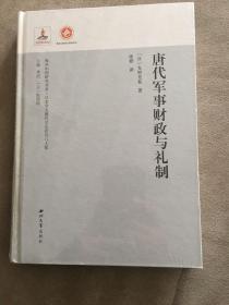 唐代军事财政与礼制