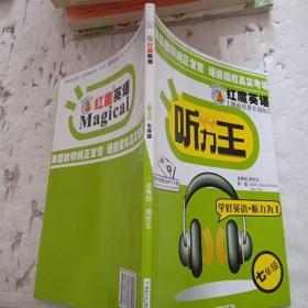 红魔英语:听力王·七年级