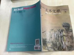 美术文献2012年第5期(总第79期)