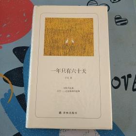 诗人朗读书系:一年只有六十天   芒克  译林出版社  2018年一月一版一印
