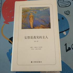诗人朗读书系:妄想是真实的主人   多多  译林出版社   2018年一版一印