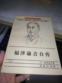 福泽谕吉自传(书口有斑)