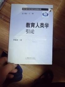 世纪教育前沿研究课程系列:教育人类学引论