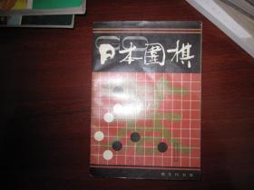 日本围棋(第一辑)