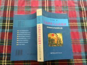 人的理性与法的精神:史学研究与历史教育论稿