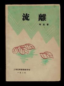 新文学※《流离》※ 寒星,亚东图书馆 民国十七年初版  道林纸