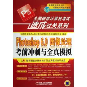 Photoshop 6.0图像处理  冲刺与全真模拟:新大纲专用全国专业技术人员计算机应用能力  命题研究组机械工业出版社9787111440987