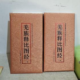 羌族释比图经(上下卷)