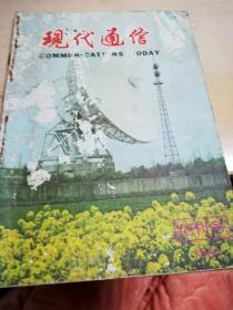 407 创刊号:现代通信(1981年)