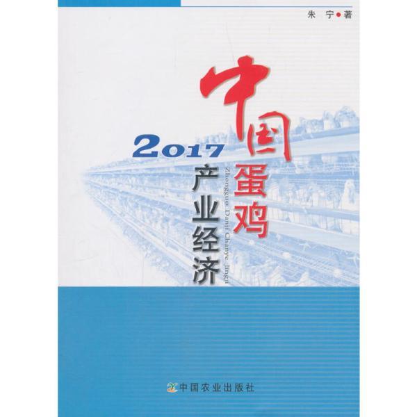 中国蛋鸡产业经济 2017