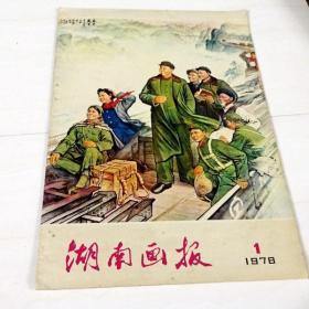 754 湖南画报1978/1(总32期)