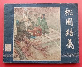 """桃园结义(59年老版书""""三国演义"""")缺本"""