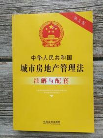 中华人民共和国城市房地产管理法注解与配套(第五版)