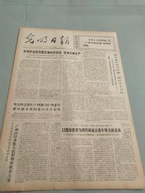 文革报纸光明日报1973年3月18日(4开四版)朴成哲举行记者招待会。中国农林科学院促进农历生产。以路线教育为刚开展青年特点活动。郭沫若副委员长会见日本朋友。