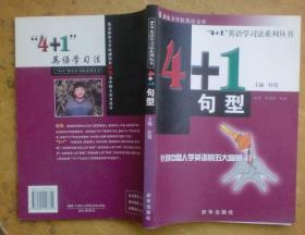 """""""4+1""""英语学习法系列丛书:4+1句型"""
