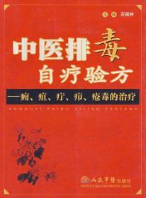 【绝版书籍】中医排毒自疗验方--痈疽疔疖疮毒的治疗 石振钟 主
